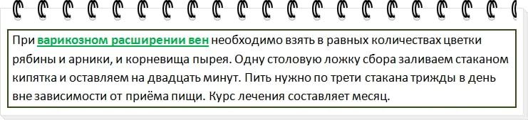 кора варикоз-min