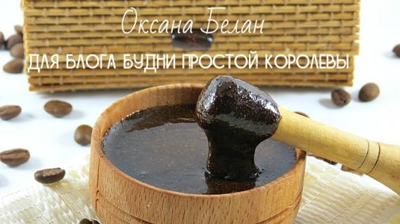 Skrab iz kofejnoj gushhi v domashnih uslovijah