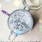 Соляной скраб с лавандой, маслом сладкого миндаля и маслом жасмина