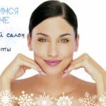 Красота и здоровье современной женщины: волшебные рецепты – готовимся к зиме в домашнем салоне красоты