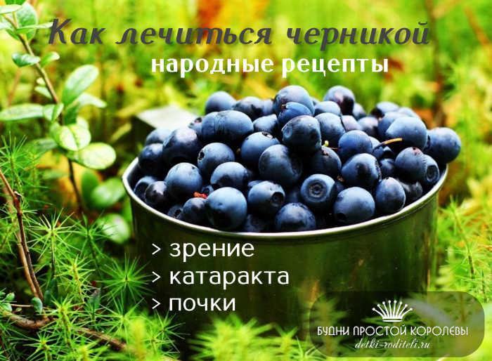 narodnye recepty