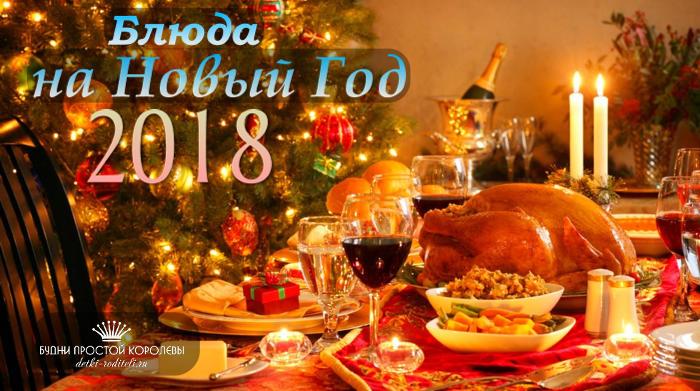 блюда на НГ 2018