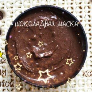 Миниатюра к статье Волшебная шоколадная маска для лица с овсяными хлопьями: нежная кожа с вкусным ароматом