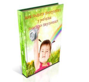 Миниатюра к статье Как поднять ребенку иммунитет народными средствами: качаем, читаем, применяем!