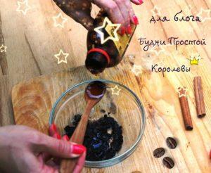 Миниатюра к статье Очищающая маска-скраб с кофе, корицей и маслом зародышей пшеницы