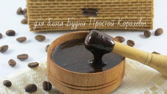 скраб из кофе с медом