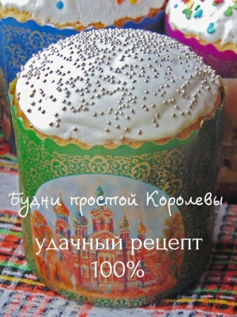kulich legkij recept