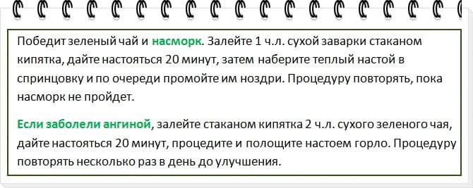 ангина насморк