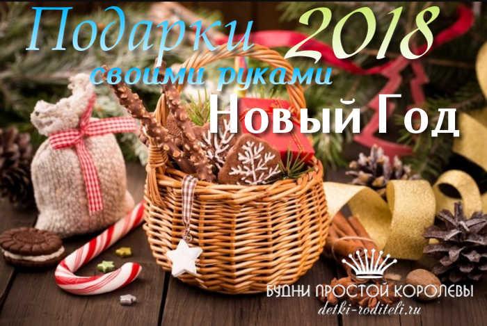 Подарки своими руками на новый 2018 год