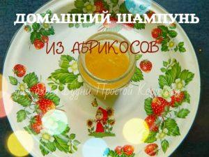 Миниатюра к статье Как мыть голову без химии: рецепты домашних шампуней и пошаговые фото