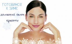 Миниатюра к статье Красота и здоровье современной женщины: волшебные рецепты – готовимся к зиме в домашнем салоне красоты