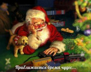 Миниатюра к статье Санта для Ники