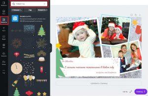 Миниатюра к статье Мастер-класс по созданию новогодней семейной открытки для отправки родственникам