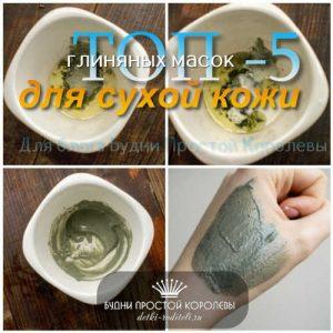 Миниатюра к статье ТОП-5 глиняных масок для сухой кожи: пошаговые МК и авторское видео от читательницы блога